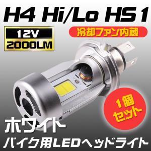 送料無料バイク用LEDヘッドライトH4 Hi/Lo HS1 2000LM 12V COBSMD 冷却ファン内蔵 ホワイト 切り替え型 1年保証 DDM
