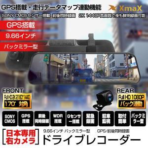 XMAX ドライブレコーダー 前後 カメラ 高画質Full HD 1296P 9.88インチ ミラー...