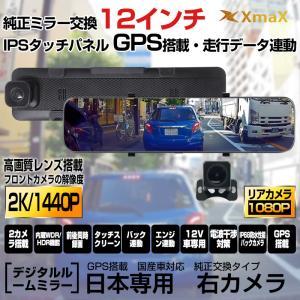 配送方法:宅配便   32G SDHCカード付 ミラー本体仕様: スクリーン:11.66〃IPS液晶...
