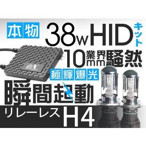 送料無料HIDライト HIDキット H4リレーレス 10mm...