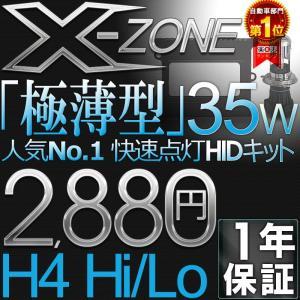 送料無料-HIDキット HIDライト H4リレーレス 極薄安定型HIDヘッドライト HIDフォグラン...