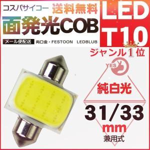 送料無料「安値世界一」 LED T10 面発光COB T10*28mm/31mm/33mm/36mm/39mm LEDバルブ フェストン球 ルームランプ ラゲッジ 汎用タイプ 高輝度 両口金