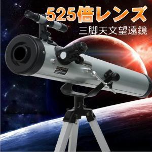 送料無料「新品」三脚天体望遠鏡 入門級 極限等級:11.4等星 525倍