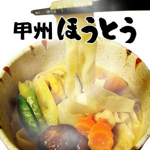 ほうとう 9人前セット(3人前×3袋)もちもち生麺!クセになる美味しさ!平井屋 山梨名物 みそスープ付き ギフトにもおすすめ ご当地グルメ