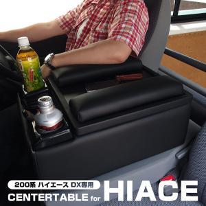 日本製 TOYOTA(トヨタ) H200系ハイエースDX専用 センターコンソールボックス センターテーブル アームレスト 肘掛け 肘置き ドリンクホルダー|stylemarket