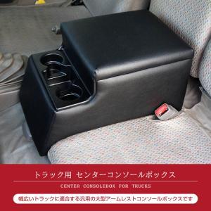 日本製 トラック用 汎用センターコンソールボックス テーブル アームレスト 肘掛け 肘置き ドリンクホルダー 用品 収納 小物入れ ダイナ エルフ|stylemarket