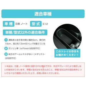 日本製 日産(ニッサン) NOTE(ノート)専用(E12 e-Powerは装着不可) センターコンソールボックス ハイタイプ ブラック アームレスト 肘掛け 内装パーツ|stylemarket|03
