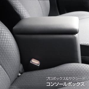 TOYOTA プロボックス・サクシード専用アームレストコンソールボックス SAA-1日本製/肘掛け/小物入れ/ブラック/オリジナル/PROBOX|stylemarket