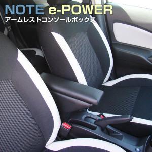 日本製 ノート e-Power専用 アームレストコンソールボックス 日産Noteイーパワー※メダリスト除く 肘掛け/収納ボックス ブラック|stylemarket