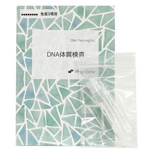 ヒト体質 遺伝子検査キット(DNA検査)「免疫3項目」 遺伝...