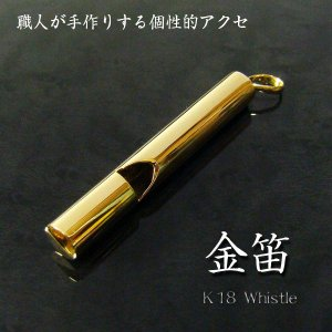 ゴールドホイッスルペンダント 18K 金笛 笛ネックレス K18Gold ネックレス 防災ホイッスル