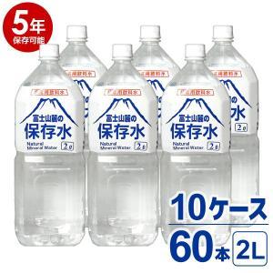 【5年保存可能】非常用飲料水 富士山麓の保存水 2L 6本入り 10ケース(60本)セット 5年保存可能 領収書・納品書・見積もり書発行可 2リットル stylemarket