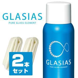 おまけ付き!車用 浸透性ガラスコーティング剤 グラシアス 2本セット 専用クロス入り ワックス 洗車グッズ 用品 親水性 スプレー ヘッドライト メッキ プロ