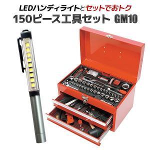 150ピース工具セット & LEDハンディライト/自動車/バイク/ツールボックス/ツールキット/工具箱/車/バイク/ペンライト/190ルーメン/高輝度白色LED/アルミ/防水|stylemarket