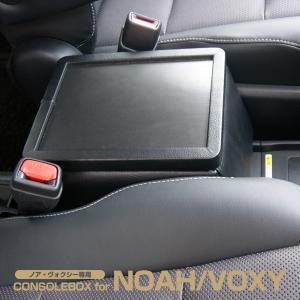 日本製 TOYOTA(トヨタ) 80系 ノア・ヴォクシー・エスクァイア ハイブリッド車専用コンソールボックス ドリンクホルダー センターテーブル ZRR80 ZWR80|stylemarket
