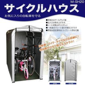 サイクルハウス1A型アルミフレーム 自転車カバー/サイクルガレージ/バイクガレージ/バイクシェルター/カバー物置き/2台置き|stylemarket