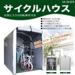 サイクルハウス2A型アルミフレーム 自転車カバー/サイクルガレージ/バイクガレージ/バイクシェルター/物置き/簡易ガレージ/3台収納|stylemarket