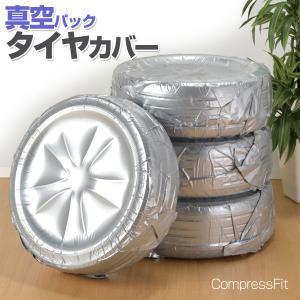 タイヤカバー 真空タイヤパッキング コンプレスフィット4枚入シルバー 14インチ未満(軽自動車向)劣...