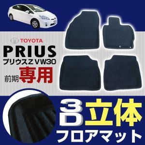プリウス専用3Dフロアマット 訳アリ激安カーマット 立体タイプで水、泥、砂、汚れを徹底ガード ZVW30系前期 トヨタPRIUS 絨毯
