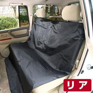 自動車用 簡易防水シートカバー ブラック WS-02 リア用 汎用 フリーサイズ スキー/マリンスポ...