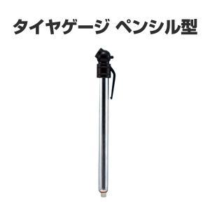 大橋産業 BAL タイヤゲージ アナログタイプ ペンシル型 No.211 コンパクトな圧力計/ペンタイプで収納場所要らず/空気圧測定|stylemarket
