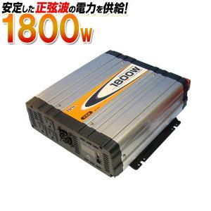 大橋産業 BAL DC/ACインバーター No.489 1800W 正弦波 12V車用 DC12V電...