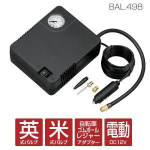 大橋産業 BAL エアーコンプレッサーNo.498 電動空気...