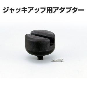 大橋産業 BAL ジャッキアップ用アダプター No.1350 車を痛めにくくさらに安全にジャッキアッ...