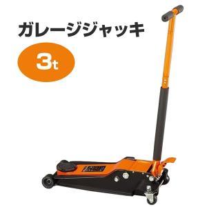 大橋産業 BAL ガレージジャッキ 3トン No.1387 油圧ジャッキ/フロアジャッキ/タイヤ交換/オレンジ/3t/SUVやワゴン車にも|stylemarket