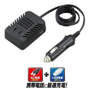 大橋産業 BAL 3WAYインバーター No.1760 30W 12V車用 DC12V電源をAC100V/USBに変換 コンセント/USB電源/充電器/アダプター/延長|stylemarket