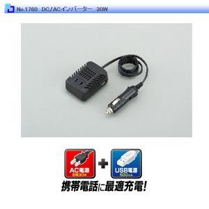 大橋産業 BAL 3WAYインバーター No.1760 30W 12V車用 DC12V電源をAC100V/USBに変換 コンセント/USB電源/充電器/アダプター/延長|stylemarket|02