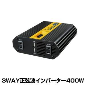 大橋産業 BAL 3WAY正弦波インバーター400W No.1787 12V電源をAC100Vに変換...