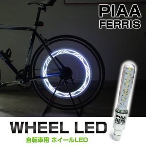 PIAA FERRIS フェリス 自転車用ホイールLED ホワイト QL100 LEDライト ホイールライト サイクルライト オートライト センサーライト セーフティライト|stylemarket