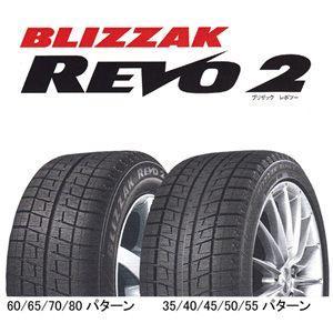 スタッドレスタイヤ ブリヂストン BLIZZAK REVO2...
