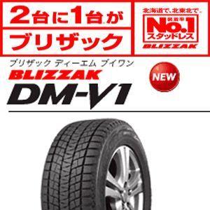 スタッドレスタイヤ ブリヂストン BLIZZAK DM-V1...