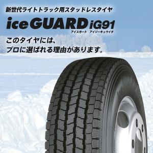 スタッドレスタイヤ ヨコハマ ice GUARD iG91 ...