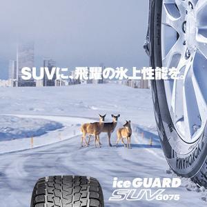 スタッドレスタイヤ ヨコハマ ice GUARD SUV G...