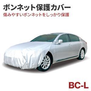 アラデン 自動車用ボディーカバー ボンネット保護カバー BC-L フロントカバー ボンネットカバー ボンネットガード  ハーフカバー アルファードなど|stylemarket