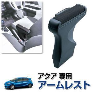 【あすつく対応】 taquaconsole  アクア(NHP10系)の運転席用アームレストです専用設...