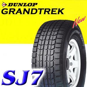 スタッドレスタイヤ ダンロップ GRANDTREK SJ7 ...
