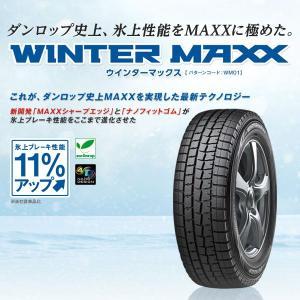 スタッドレスタイヤ ダンロップ WINTER MAXX WM...