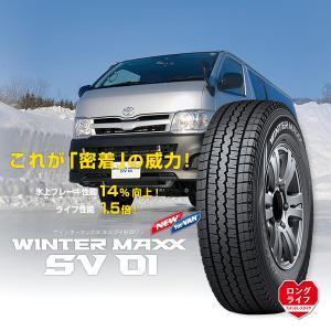 スタッドレスタイヤ ダンロップ WINTER MAXX SV...