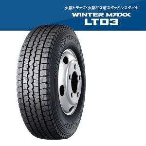 スタッドレスタイヤ ダンロップ WINTER MAXX LT...