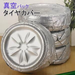 高性能タイヤカバー 真空タイヤパッキング コンプレスフィット 4枚入 劣化を抑制 匂いモレ防止 タイ...