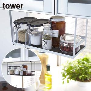 戸棚下調味料ラック TOWER(タワー)調味料収納 調味料入れ キッチン収納 スパイスケース ストッ...