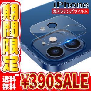 iPhone12 iPhone12Pro 12mini 12ProMax カメラレンズフィルム ガラスフィルム iPhone11 カメラレンズ保護 11Pro レンズフィルム|stylemartnet