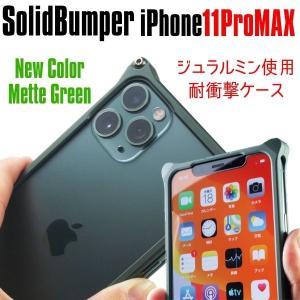 iPhone11ProMAX バンパー ケース 耐衝撃 GILDdesign アルミケース 在庫あり 即日発送可能|stylemartnet
