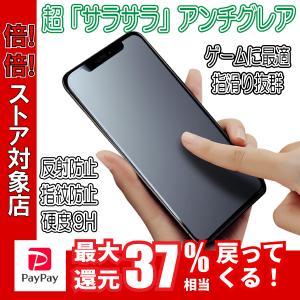 iPhone13 / 13Pro / 13mini / 13ProMax 指紋防止 さらさら ゲームに最適 全面保護フィルム アンチグレア ガラスフィルム マット加工 stylemartnet