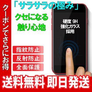 iPhoneSE2 iPhone12 iPhone12Pro iPhone11 表面さらさら アンチグレア マット加工 ゲーム最適 スムーズタッチ 全面保護 11Pro X|stylemartnet
