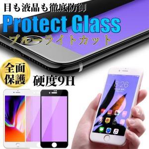 iPhone8 iPhone7 ブルーライトカット フィルム 目の保護 全面保護 ガラス iPhone6s|stylemartnet